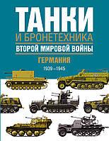 Бишоп К., Росадо Ж. Танки и бронетехника Второй мировой войны. Германия. 1939-1945.