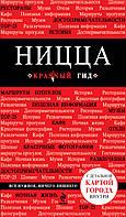 Пушкин В.А. Ницца. 3-е изд., испр. и доп.