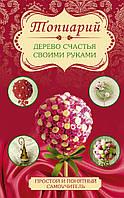 Соханева Ю. Топиарий - дерево счастья своими руками