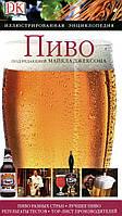Джексон М. Пиво