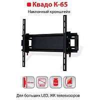 Кронштейн К-65 (крепление) настенный наклонный для больших LED, ЖК телевизоров и панелей (черный) KVADO