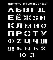 Трафарет для меловых досок буквы
