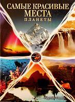 Главер Адриан Самые красивые места планеты. Фотоальбом