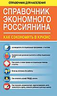 Свиридова Е. Справочник экономного россиянина. Как сэкономить в кризис