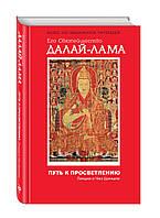 Далай-лама Путь к просветлению. Лекции о Чжэ Цонкапе