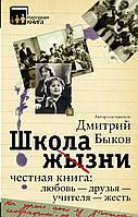 Быков Д.Л. Школа жизни