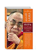 Далай-лама Путь к просветлению. Лекции о Чже Цонкапе