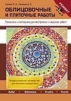 Галкин П.А., Галкина А.Е. Облицовочные и плиточные работы. Технологии и материалы для внутренних и наружных работ