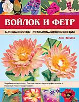 Зайцева А. Войлок и фетр. Большая иллюстрированная энциклопедия