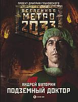 Буторин А.Р. Метро 2033: Подземный доктор