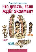 Петрановская Л.В. Что делать, если ждет экзамен?