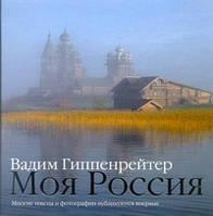 Гиппенрейтер В.Е. Моя Россия