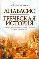 Ксенофонт Анабасис. Греческая история