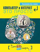 Кольчугин Д.А., Лебешева М.И., Серегина Е.И., Солдатова Г.У. Компьютер и Интернет - это просто
