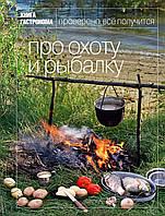 Книга Гастронома Про охоту и рыбалку. 2 изд.(новое оформление)