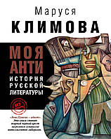 Климова М. Моя анти история русской литературы