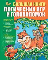 Гордиенко Н. Большая книга логических игр и головоломок