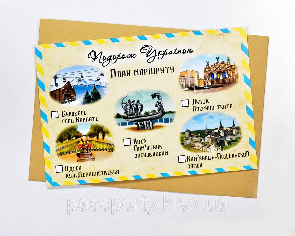 Дизайнерська листівка Україна