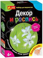 Набор для творчества Ранок Декупаж и роспись Белые лилии тарелочка (6550-7)