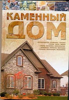 Россинский В.Н. Каменный дом