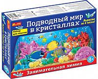 Набор для опытов Ранок Подводный мир в кристаллах (0260-1)