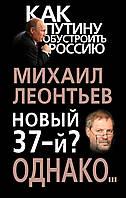 Леонтьев М.В. Новый 37-й? Однако…