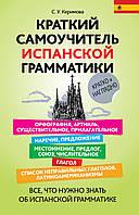 Керимова С.У. Краткий самоучитель испанской грамматики