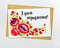 Вітальні листівки оптом