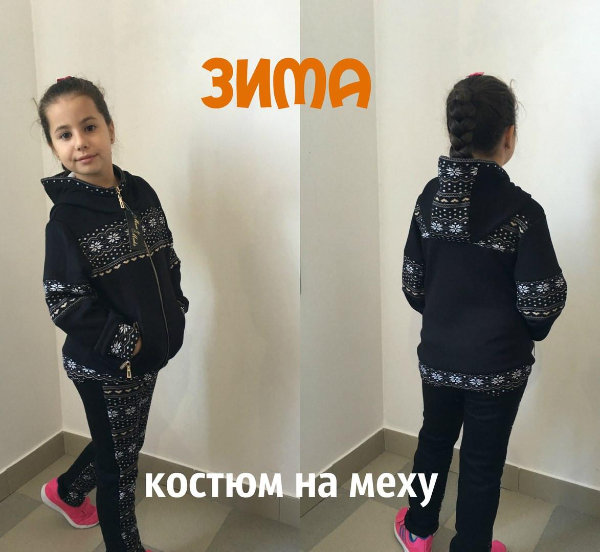 """Костюм на меху """"Снежинки"""" черный 643"""