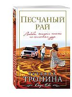 Тронина Т.М. Песчаный рай