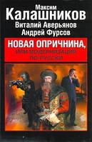 Калашников М. Новая опричнина, или Модернизация по-русски