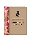 Кулинарный словарь (серия Кулинария. Похлебкин)