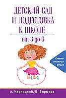 Бирюков В., Черницкий А. Детский сад и подготовка к школе