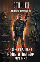 Левицкий А. Я — сталкер. Новый выбор оружия