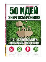 Мезенцева А.С. 50 идей энергосбережения