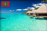 На Мальдивы