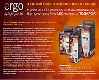 """Акція:""""Ergo LED - Тепле світло цієї осені в тренді 2"""""""