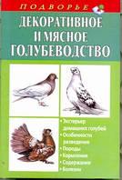 Винюков Александр Декоративное и мясное голубеводство