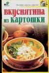 Дубровская С.В. Вкуснятина из картошки
