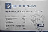 Пуско-зарядное устройство Элпром ЭПЗУ-50, фото 2