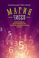 Бенджамин А.; Шермер М. Магия чисел. Моментальные вычисления в уме и другие математические фокусы