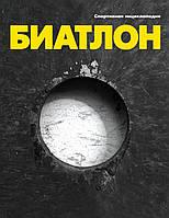 Москаленко Р.В. Биатлон