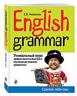 Некрасова Е.В. English Grammar. Уникальный курс эффективного и быстрого изучения английской грамматики. 3-е изд.