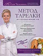 Чехонина Ю.Г. Метод тарелки: русская версия. Революционная программа снижения веса