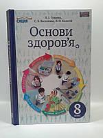 008 кл НП 008 кл Основи здоровя Гущина Освіта