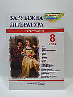 8 клас НП 8 клас Світова література Хрестоматія Світленко ПіП