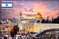 В Израиль