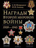 Потрашков С.В., Лившиц И.И. Награды Второй мировой войны(обновленное и сокращенное)