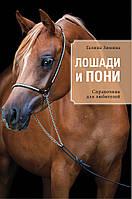 Зимина Г. Лошади и пони