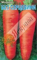 Морковь без сердцевины, 3 гр.